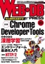 [表紙]WEB+DB PRESS Vol.89