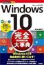 [表紙]今すぐ使えるかんたんPLUS+<br/>Windows 10 完全大事典
