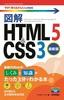 [表紙]今すぐ使えるかんたんmini<br/>図解 HTML