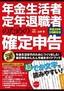 [表紙]年金生活者・<wbr/>定年退職者のための確定申告 平成<wbr/>28<wbr/>年<wbr/>3<wbr/>月締切分