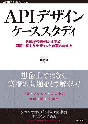 [表紙]APIデザインケーススタディ―Rubyの実例から学ぶ。問題に即したデザインと普遍の考え方