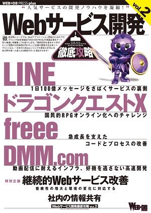 [表紙]Webサービス開発徹底攻略 Vol.2