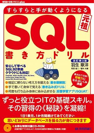 [表紙]改訂第3版 すらすらと手が動くようになる SQL書き方ドリル