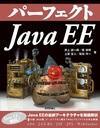 Java EEはどこから来てどこへ向かうのか