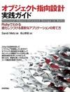 オブジェクト指向設計の名著,待望の日本上陸!