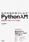 Pythonでプログラミングを始めよう