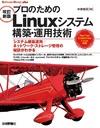 コラムから読む『[改訂新版]プロのためのLinuxシステム構築・運用技術』