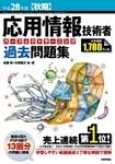 平成28年度【秋期】応用情報技術者 パーフェクトラーニング過去問題集