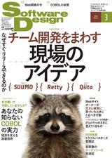 [表紙]Software Design 2016年3月号