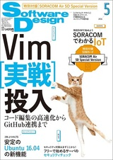 [表紙]Software Design 2016年5月号