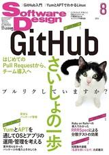 [表紙]Software Design 2016年8月号
