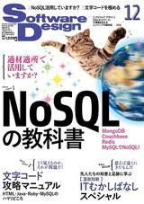 [表紙]Software Design 2016年12月号