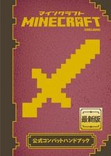 [表紙]Minecraft(マインクラフト)公式コンバットハンドブック