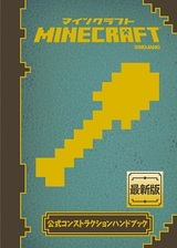 [表紙]Minecraft(マインクラフト)公式コンストラクションハンドブック