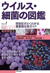 [表紙]ウイルス・細菌の図鑑 --感染症がよくわかる重要微生物ガイド--