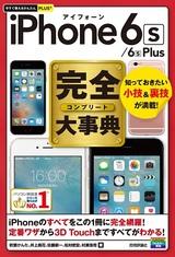 [表紙]今すぐ使えるかんたんPLUS+  iPhone 6s/6s Plus 完全大事典