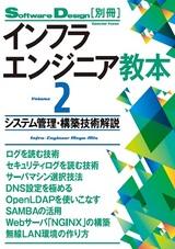 [表紙]インフラエンジニア教本2―システム管理・構築技術解説