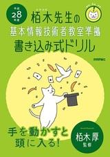 [表紙]平成28年度 栢木先生の基本情報技術者教室準拠 書き込み式ドリル