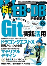 [表紙]WEB+DB PRESS Vol.90