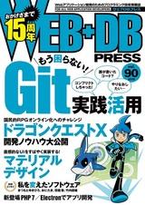 [表紙]WEB+DB PRESS Vol.90
