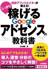 [表紙]現役アフィリエイターが教える! しっかり稼げる Googleアドセンスの教科書