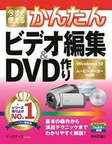 [表紙]今すぐ使えるかんたん ビデオ編集&DVD作り [Windows 10&ムービーメーカー対応版]