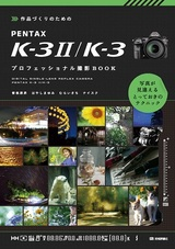 [表紙]作品づくりのための PENTAX K-3 II/K-3 プロフェッショナル撮影BOOK