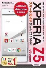 [表紙]ゼロからはじめる ドコモ Xperia Z5 SO-01H スマートガイド