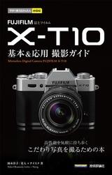 [表紙]今すぐ使えるかんたんmini FUJIFILM X-T10 基本&応用 撮影ガイド