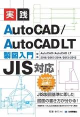 [表紙][JIS対応]実践 AutoCAD/AutoCAD LT 製図入門