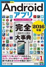 [表紙]今すぐ使えるかんたんPLUS+ Androidアプリ 完全大事典 2016年版  [スマートフォ