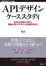 [表紙]APIデザインケーススタディ ――Rubyの実例から学ぶ。問題に即したデザインと普遍の考え方