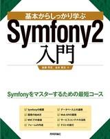 [表紙]基本からしっかり学ぶ Symfony2入門