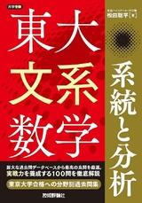 [表紙]東大文系数学 系統と分析