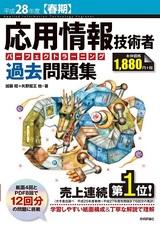 [表紙]平成28年度【春期】応用情報技術者 パーフェクトラーニング過去問題集