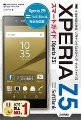 [表紙]ゼロからはじめる SoftBank Xperia Z5 スマートガイド