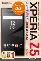 [表紙]ゼロからはじめる au Xperia Z5 SOV32スマートガイド