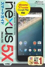 [表紙]ゼロからはじめる Nexus 5X スマートガイド