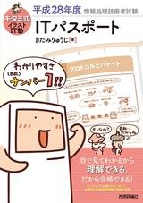 [表紙]キタミ式イラストIT塾 ITパスポート 平成28年度