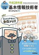 [表紙]キタミ式イラストIT塾 基本情報技術者 平成28年度