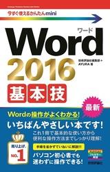 [表紙]今すぐ使えるかんたんmini Word 2016 基本技