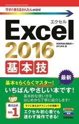 [表紙]今すぐ使えるかんたんmini Excel 2016 基本技