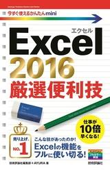 [表紙]今すぐ使えるかんたんmini Excel 2016 厳選便利技