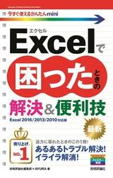 [表紙]今すぐ使えるかんたんmini Excelで困ったときの解決&便利技 [Excel 2016/2013/2010対応版]
