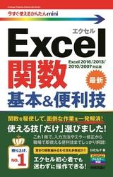 [表紙]今すぐ使えるかんたんmini Excel関数 基本&便利技  [Excel 2016/2013/2010/2007対応版]