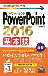 [表紙]今すぐ使えるかんたんmini PowerPoint 2016 基本技