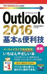 [表紙]今すぐ使えるかんたんmini Outlook 2016 基