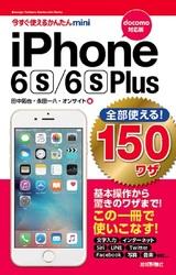 [表紙]今すぐ使えるかんたんmini 全部使える! iPhone 6s/6s Plus 150ワザ [docomo対応版]