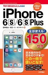 [表紙]今すぐ使えるかんたんmini 全部使える! iPhone 6s/6s Plus 150ワザ[au 対応版]