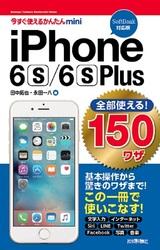 [表紙]今すぐ使えるかんたんmini 全部使える! iPhone 6s/6s Plus 150ワザ [SoftBank対応版]
